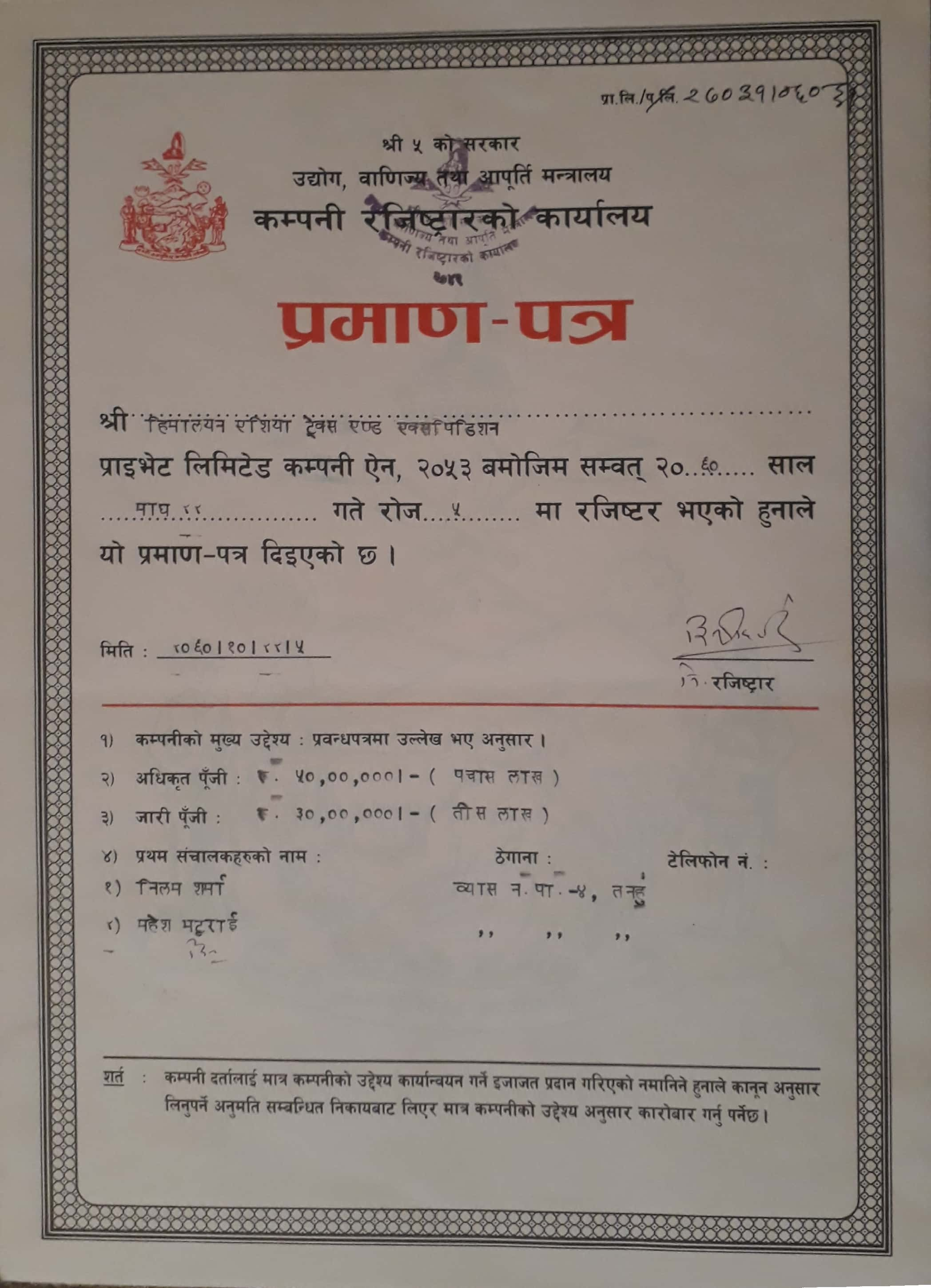Certificate of Company Register